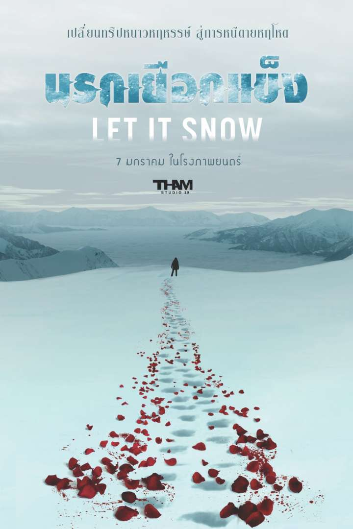 ดูหนังออนไลน์ Let it Snow (2021) นรกเยือกแข็ง