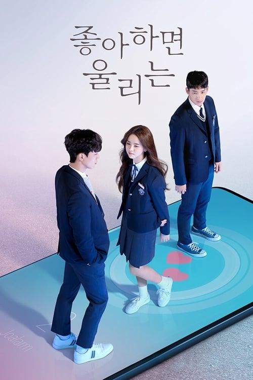 ดูหนังออนไลน์ Love Alarm 1 (2017) แอปเลิฟเตือนรัก Season 1 (พากย์ไทย)