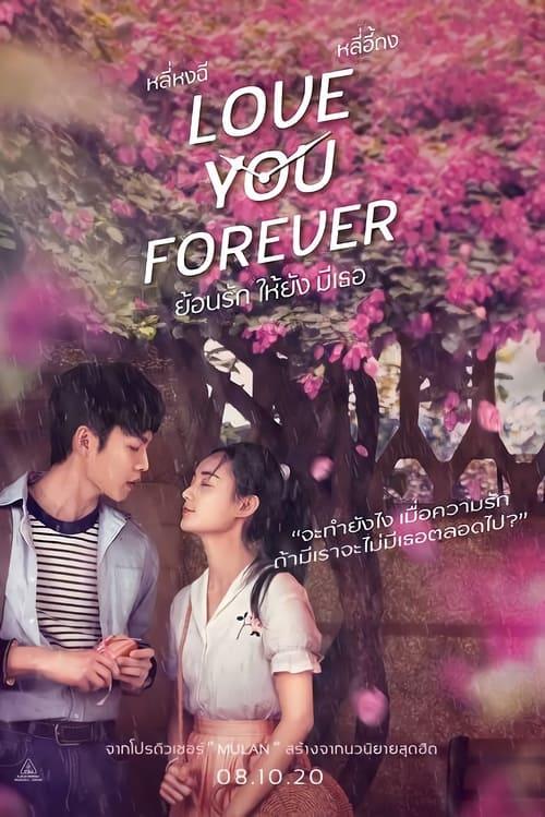 ดูหนังออนไลน์ Love You Forever (2020) ย้อนรัก ให้ยัง มีเธอ