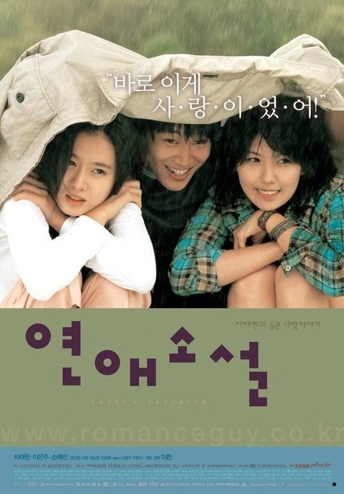 ดูหนังออนไลน์ฟรี Lover s Concerto (2002) รักบทใหม่ของนายเจี๋ยมเจี้ยม
