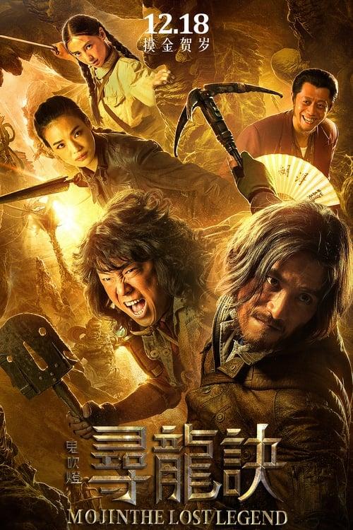ดูหนังออนไลน์ Mojin The Lost Legend (2015) ล่าขุมทรัพย์ลึกใต้โลก