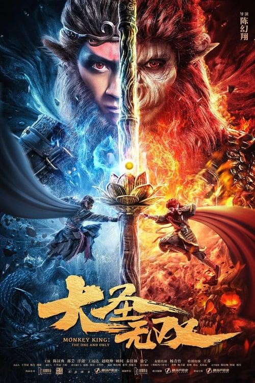 ดูหนังออนไลน์ Monkey King The One And Only 2021 ไซอิ๋ว สุดยอดราชาวานร 2021