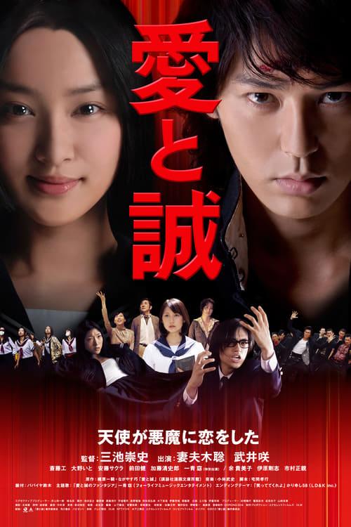 ดูหนังออนไลน์ [NETFLIX] For Loves Sake (2012) ไออิกับมาโกโตะ