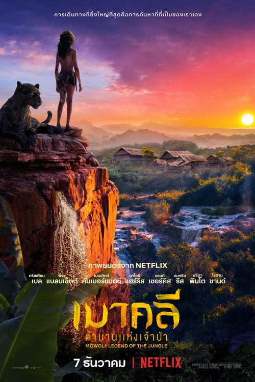 ดูหนังออนไลน์ฟรี [NETFLIX] Mowgli Legend of the Jungle (2018) เมาคลี ตำนานแห่งเจ้าป่า