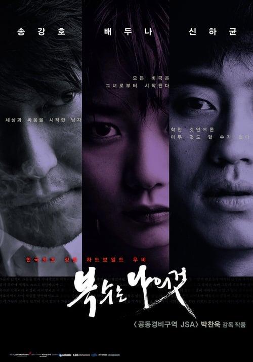 ดูหนังออนไลน์ [NETFLIX] Sympathy For Mr Vengeance (2002) เขาฆ่าแบบชาติหน้าไม่ต้องเกิด