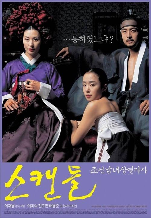 ดูหนังออนไลน์ [NETFLIX] Untold Scandal (2003) กลกามหลังราชวงศ์