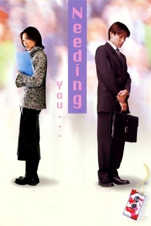 ดูหนังออนไลน์ Needing You (2000) ใช่เลย รักเธอเต็มเอ๋อ