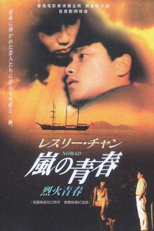 ดูหนังออนไลน์ Nomad (1982) Lie huo qing chun