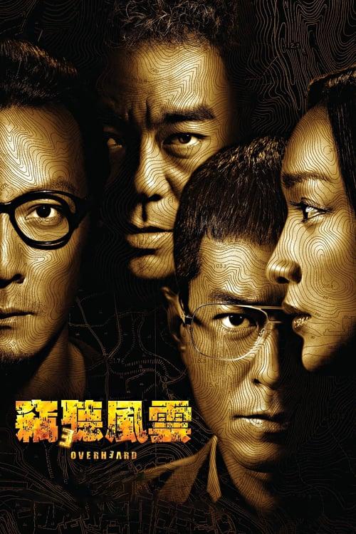 ดูหนังออนไลน์ Overheard 3 (2014) พลิกภารกิจสั่งตาย 3
