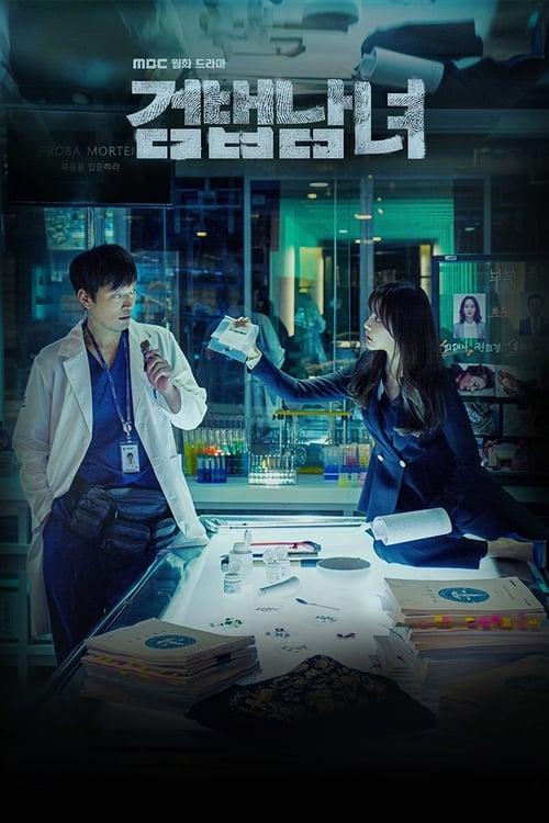 ดูหนังออนไลน์ Partners for Justice (2018) ศพซ่อนปม ซีซั่น 1 (พากย์ไทย)