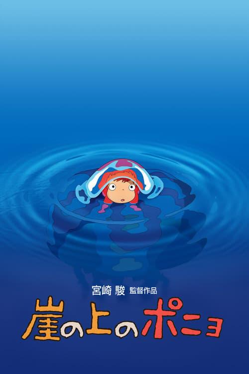 ดูหนังออนไลน์ Ponyo on the Cliff (2008) โปเนียว ธิดาสมุทรผจญภัย