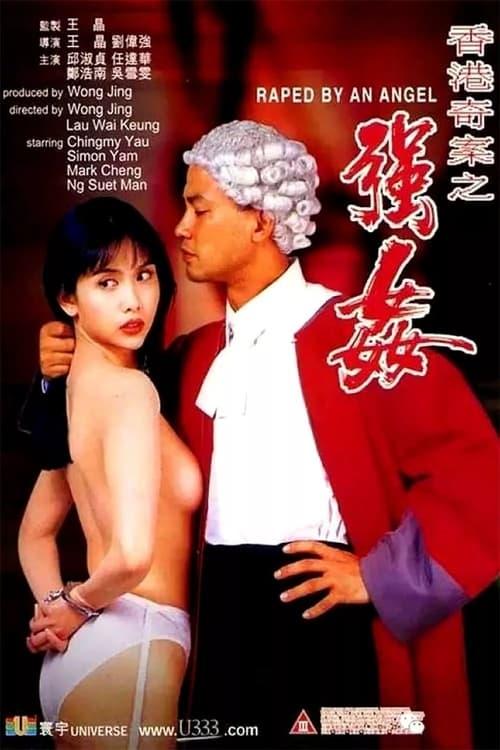 ดูหนังออนไลน์ Raped by an Angel (1993) เพชฌฆาตกระสุนเปลือย2