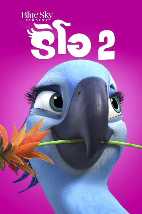 ดูหนังออนไลน์ Rio 2 (2014) เจ้านกฟ้าจอมมึน 2
