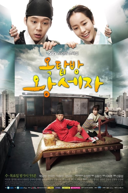 ดูหนังออนไลน์ Rooftop Prince (2012) ตามหาหัวใจเจ้าชายหลงยุค EP.1-20 จบ (พากย์ไทย)