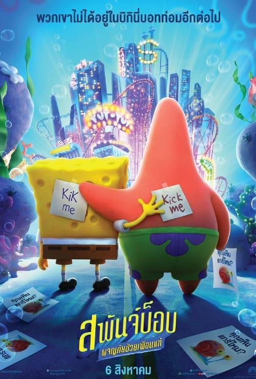 ดูหนังออนไลน์ SpongeBob Sponge on the Run (2020) สพันจ์บ็อบ ผจญภัยช่วยเพื่อนแท้