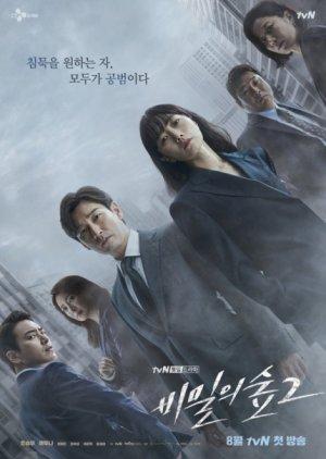 ดูหนังออนไลน์ Stranger (Bimilui Soop) 2 (2020) สเตรนเจอร์ ซีซั่น 2 (ซับไทย)