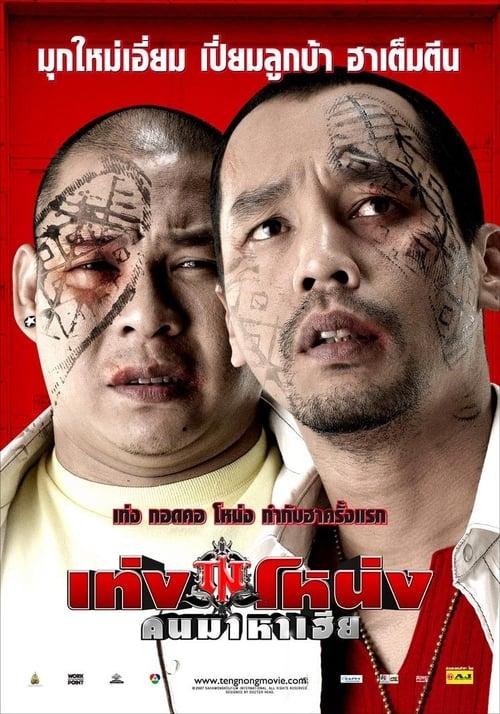 ดูหนังออนไลน์ Teng Nong Khon Maha Hia (2007) เท่งโหน่ง คนมาหาเฮีย