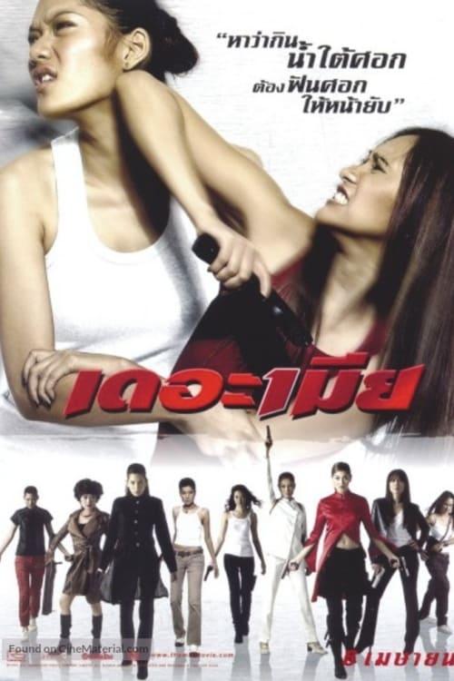 ดูหนังออนไลน์ฟรี The Bullet Wives (2005) เดอะเมีย