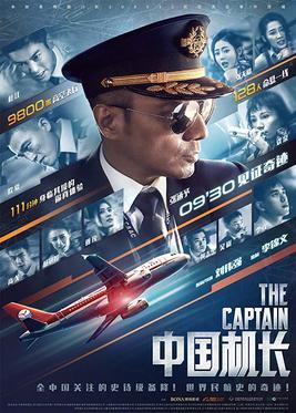 ดูหนังออนไลน์ The Captain (2019) เดอะ กัปตัน เหินฟ้าฝ่านรก