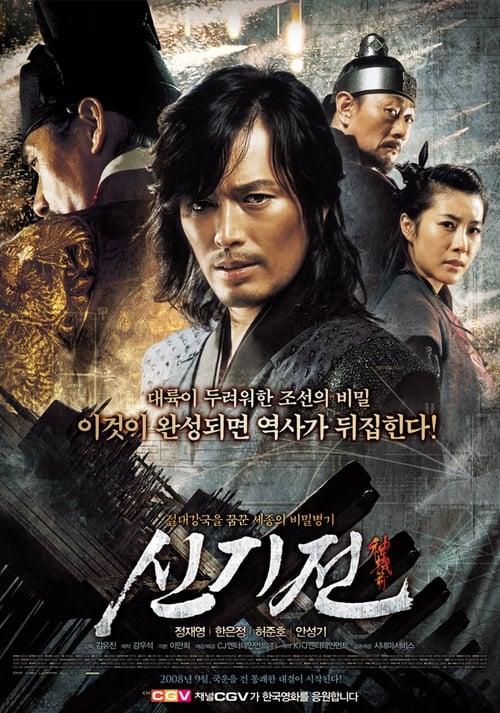 ดูหนังออนไลน์ The Divine Weapon (2008) อุบัติศาสตรา มหาสงคราม