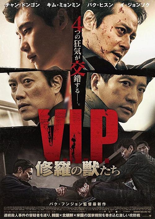 ดูหนังออนไลน์ V.I.P. (2017) วี.ไอ.พี.