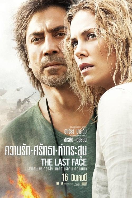 ดูหนังออนไลน์ the last face (2016) ความรัก ศรัทธา ห่ากระสุน