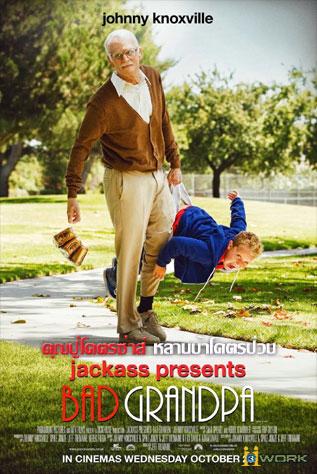 ดูหนังออนไลน์ Bad Grandpa (2013) คุณปู่โคตรซ่าส์ หลานบ้าโคตรป่วน