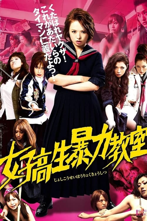 ดูหนังออนไลน์ฟรี Bloodbath At Pinky High Part 1 (2012)