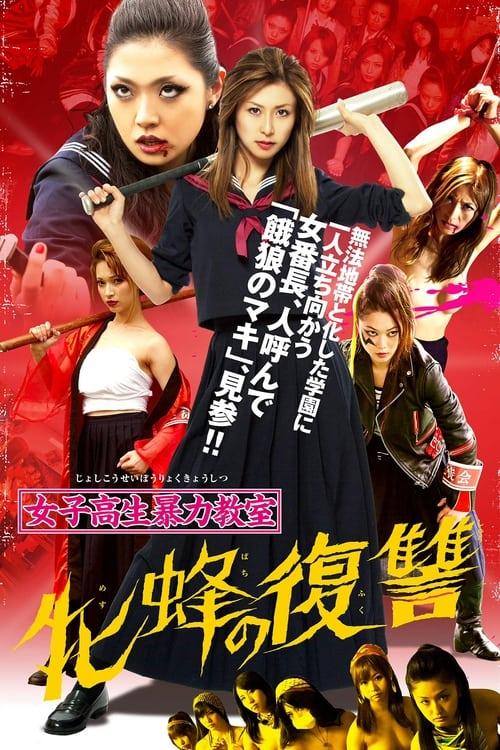 ดูหนังออนไลน์ฟรี Bloodbath At Pinky High Part 2 (2012)