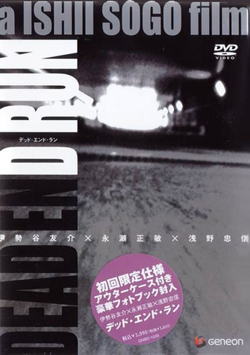 ดูหนังออนไลน์ Dead End Run (2003)