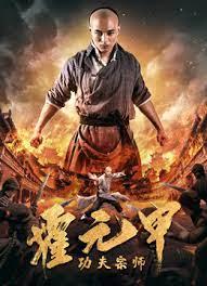 ดูหนังออนไลน์ Fearless Kungfu King (2020) ฮั่วหยวนเจี่ย จอมยุทธผงาดโลก