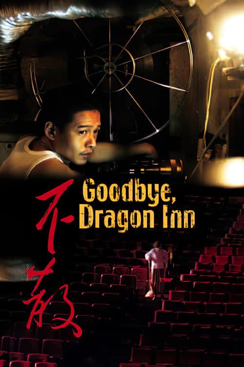 ดูหนังออนไลน์ Goodbye Dragon Inn (2003) รูดม่านแดนพยัคฆ์
