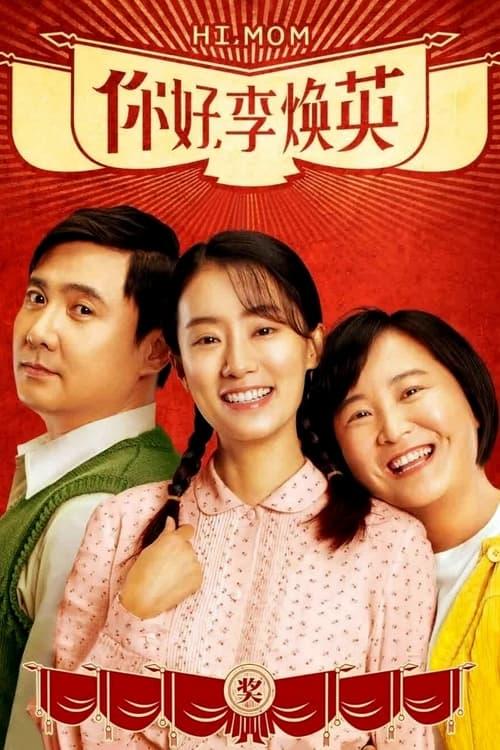 ดูหนังออนไลน์ Hi Mom (2021)