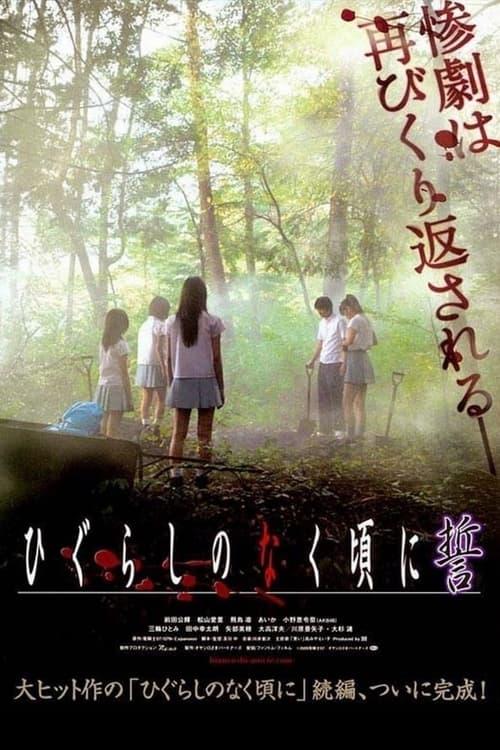 ดูหนังออนไลน์ Higurashi no naku koro ni Chikai (2009)