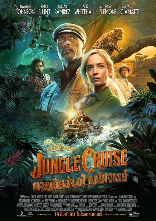ดูหนังออนไลน์ฟรี Jungle Cruise (2021) ผจญภัยล่องป่ามหัศจรรย์