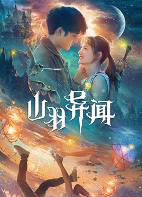ดูหนังออนไลน์ Legend of Shanyu Town (2021) ซานอี้เมืองพิศวง