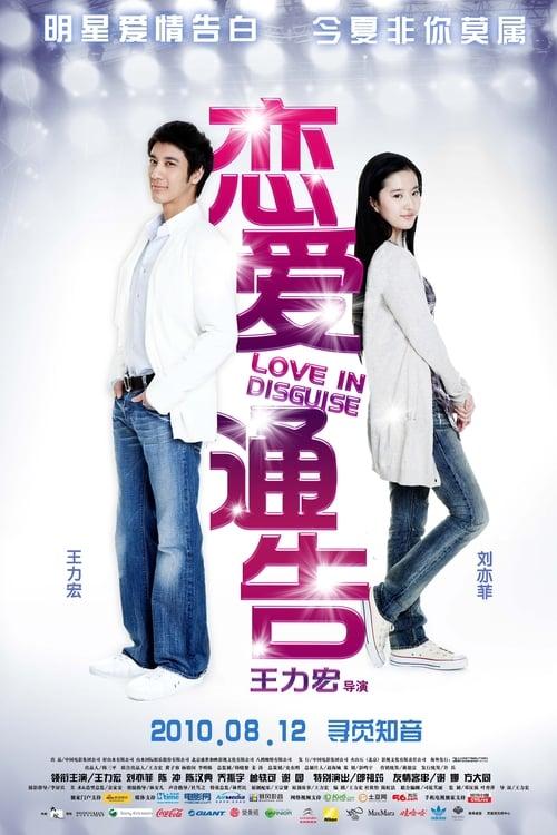 ดูหนังออนไลน์ Love In Disguise (2010)