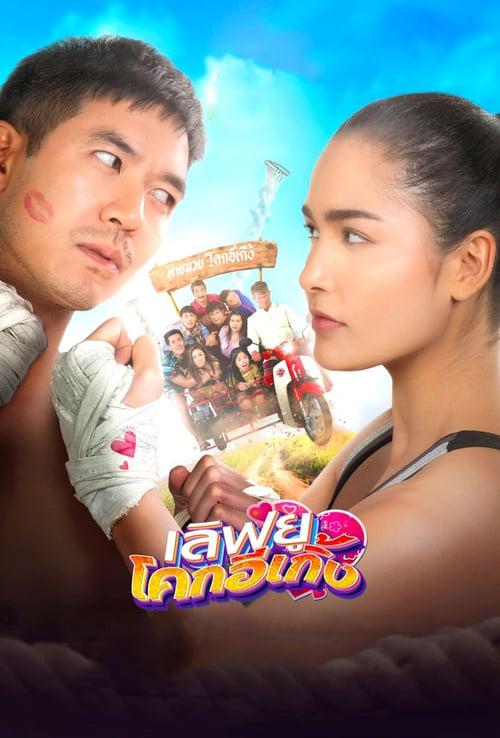 ดูหนังออนไลน์ Love U Kohk-E-Kueng (2020) เลิฟยูโคกอีเกิ้ง