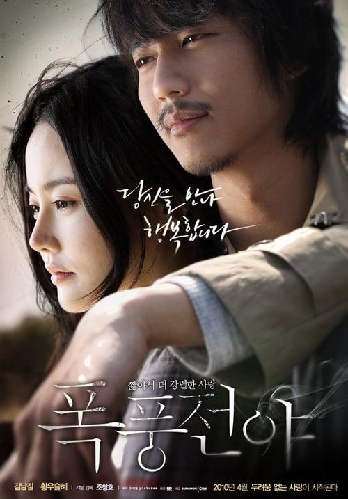 ดูหนังออนไลน์ Lovers Vanished (2010)