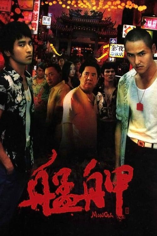 ดูหนังออนไลน์ MONGA (2010) มองกา แสบยกเมือง