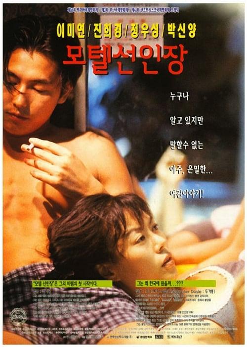 ดูหนังออนไลน์ฟรี Motel Cactus 1997