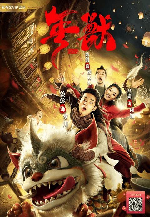 ดูหนังออนไลน์ NIAN SHOU (2020) เหนียน เทพปกรณัมพิทักษ์โลก
