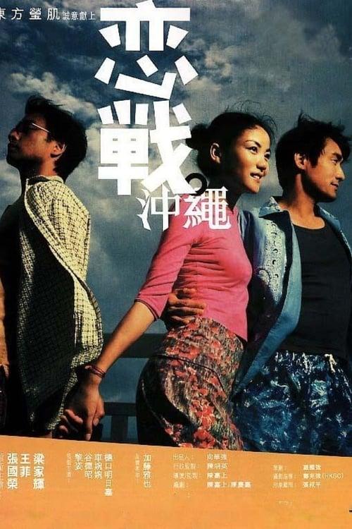 ดูหนังออนไลน์ฟรี Okinawa Rendez-vous (2000) โอกีนาวา ยากหักใจรัก