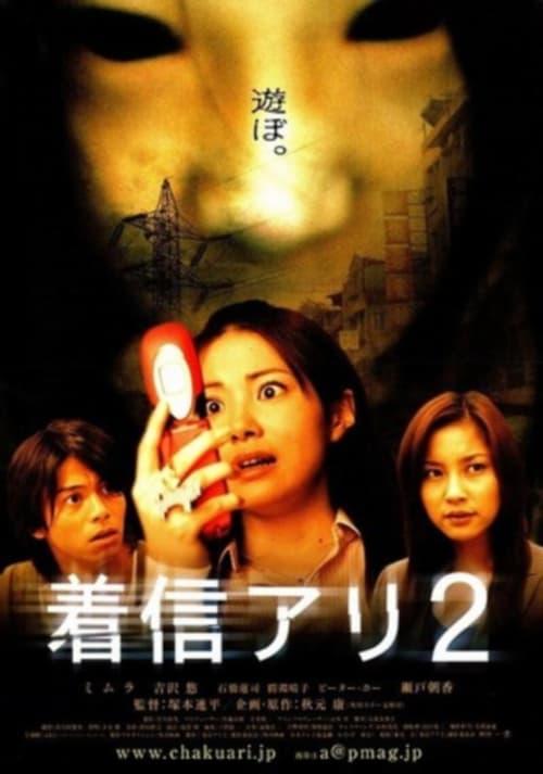 ดูหนังออนไลน์ One Missed Call 2 (2005) สายไม่รับ ดับสยอง 2