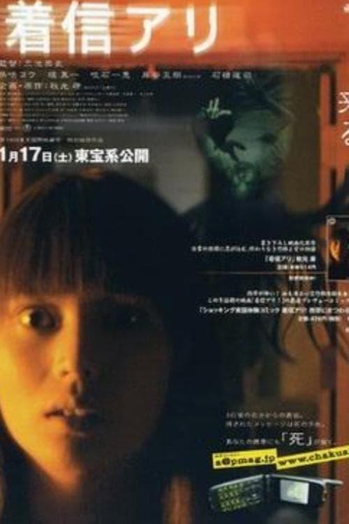 ดูหนังออนไลน์ One Missed Call (2003) สายไม่รับ ดับสยอง