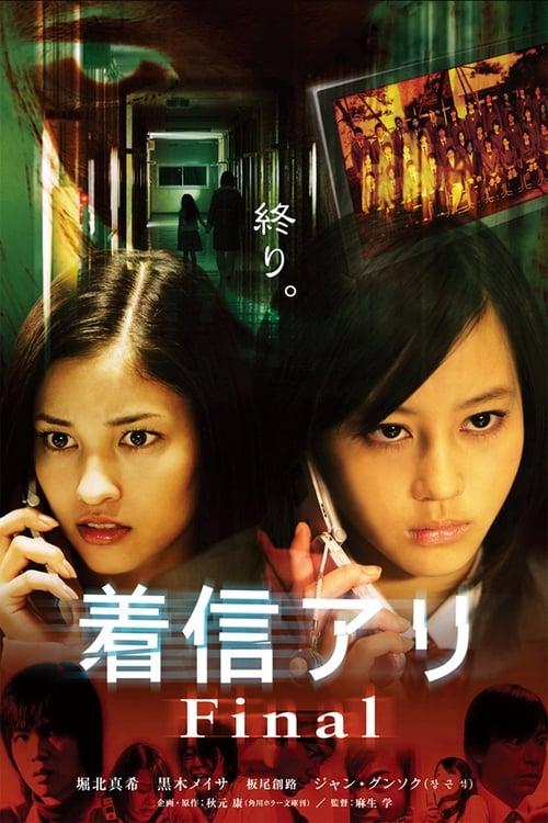 ดูหนังออนไลน์ One Missed Call 3 Final (2006) สายไม่รับ ดับสยอง 3