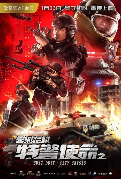 ดูหนังออนไลน์ SWAT Duty City Crisis (2020) หน่วยพิฆาตล่าข้ามโลก