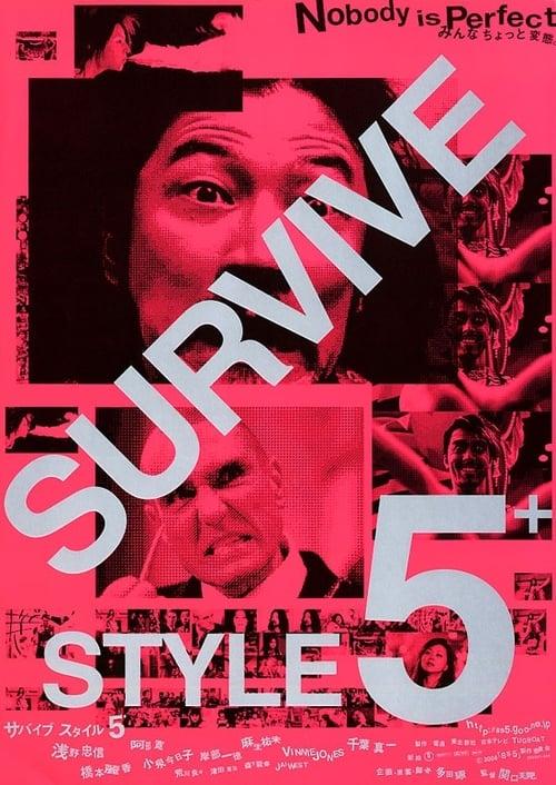 ดูหนังออนไลน์ฟรี Servive Style 5+ (2004)