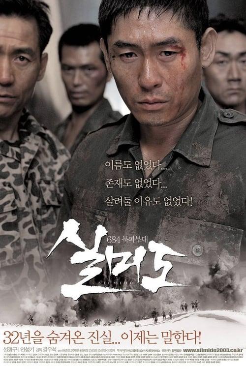 ดูหนังออนไลน์ Silmido (2003) เกณฑ์เจ้าพ่อไปเป็นทหาร