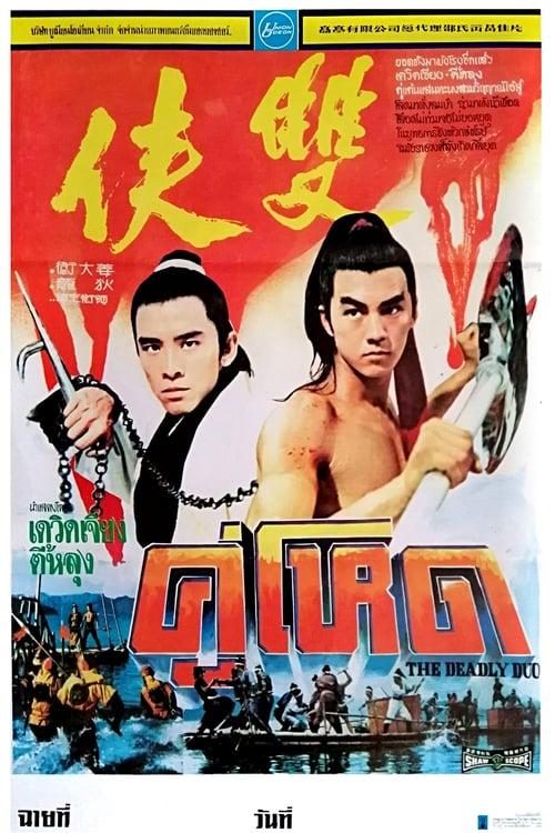 ดูหนังออนไลน์ The Deadly Duo (1971) คู่โหด